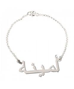 Gold name bracelet 14k white  any name in Arabic