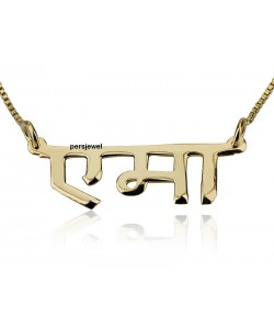 Gold name plate Hindi - send us the name in english and we will translate