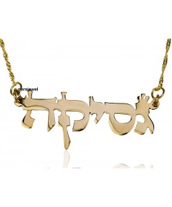 18k Gold Name Necklace with Cutout Hebrew Bible Letters