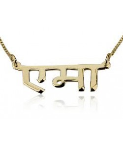 Hindi name necklace in 10k solid real gold come with gold chain