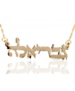 18K Gold Plated Hebrew Name Necklace - Hebrew Font