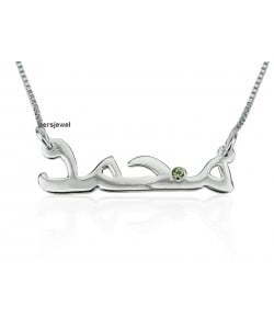 Sterling silver name necklace arabic personalized jewelry