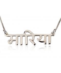 Necklace - Any Name - Hindi
