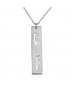 Silver name bar necklace vertical style in arabic or any other name