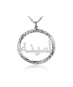 Sterling silver Arabic name necklace in a circle personalized jewelry  by PersJewel