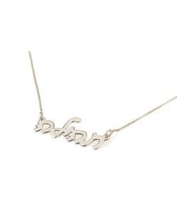 Sterling Silver Name Necklace - Hebrew design