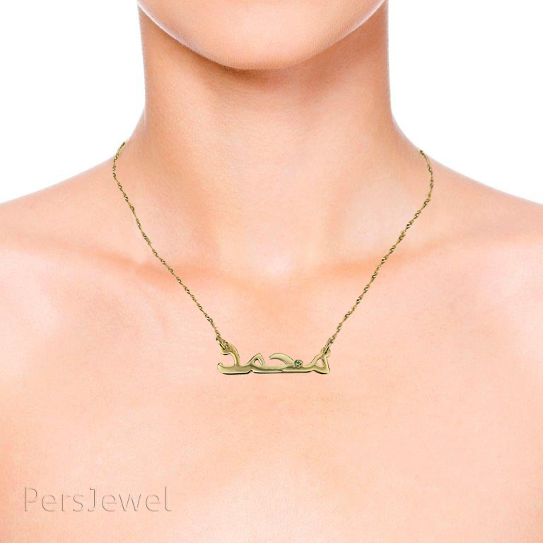 14k White Gold Arabic Name Necklace PersJewel